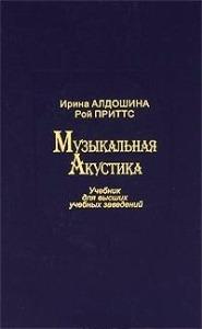 aldoshina_pritts_muzak