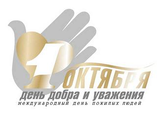 den_pozhilykh_ljudej