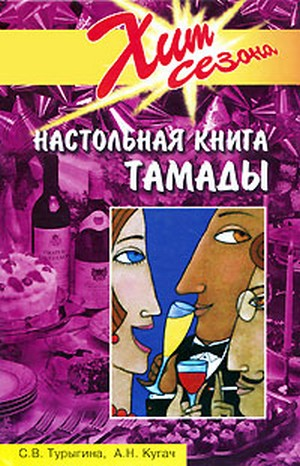 nastolnaya-kniga-tamady