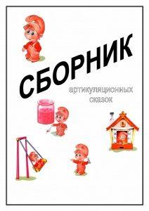 sbornik_artikulyatsionnykh_skazok