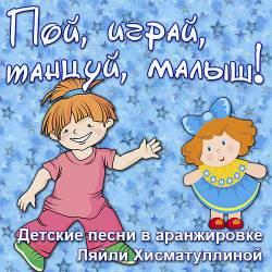 song-hismatullina-poy-igray-tancuy-malysh