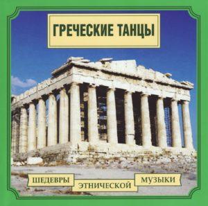 Греческие танцы