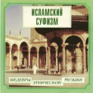 Исламский суфизм 01
