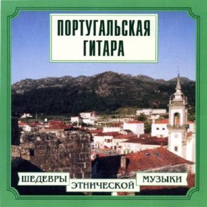Шедевры этнической музыки - Португальская гитара
