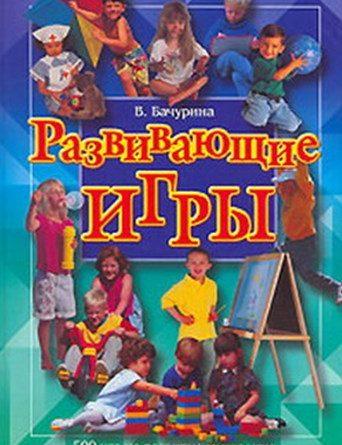 Развивающие игры для детей книга