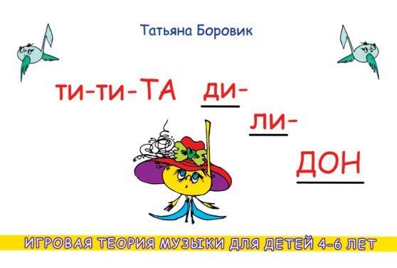 Поздравления для музыкальных детском саду фото 75