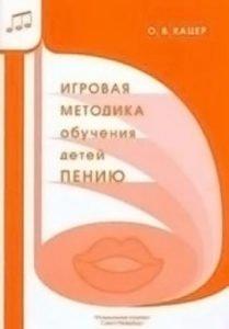 kacer-o.v.-igrovaya-metodika-obucheniya-detej