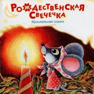 Роjдественская_свечечка_фолдер