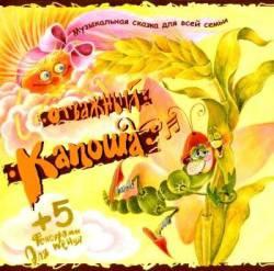book-grusha-otvajniy-kaposha