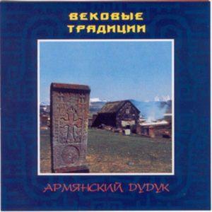 vekovye-tradicii-armyanskij-duduk