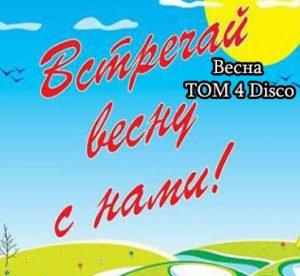 Том 4