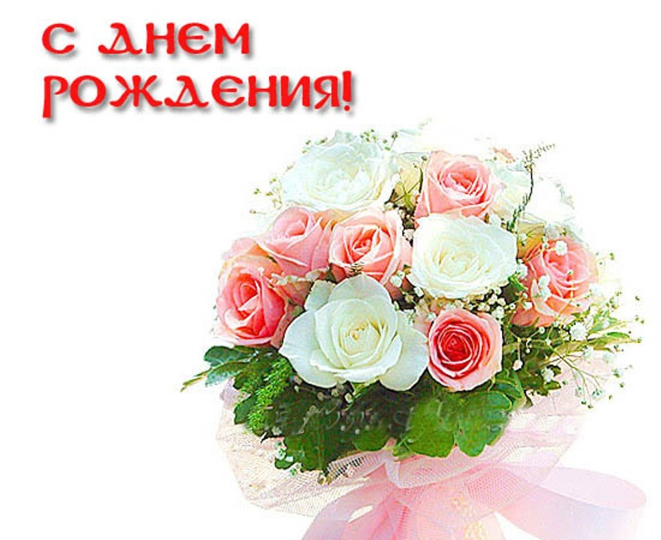 Поздравление с днём рождения без слов 12