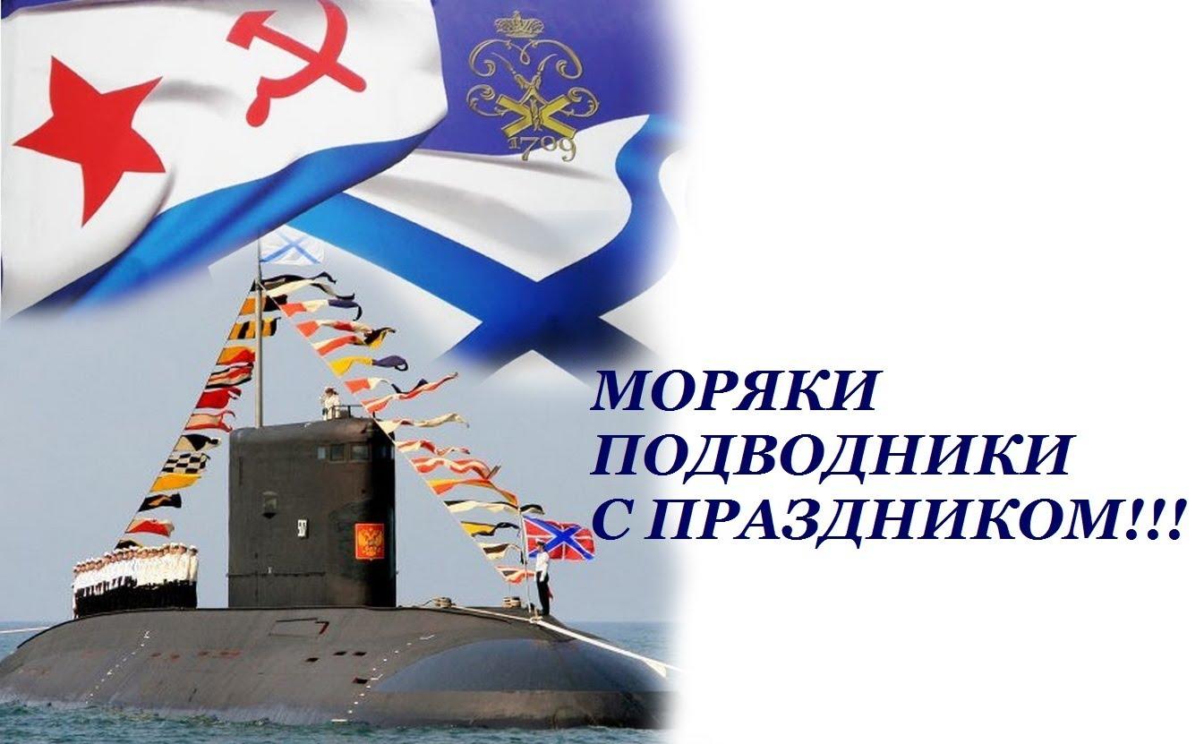 День подводников открытки
