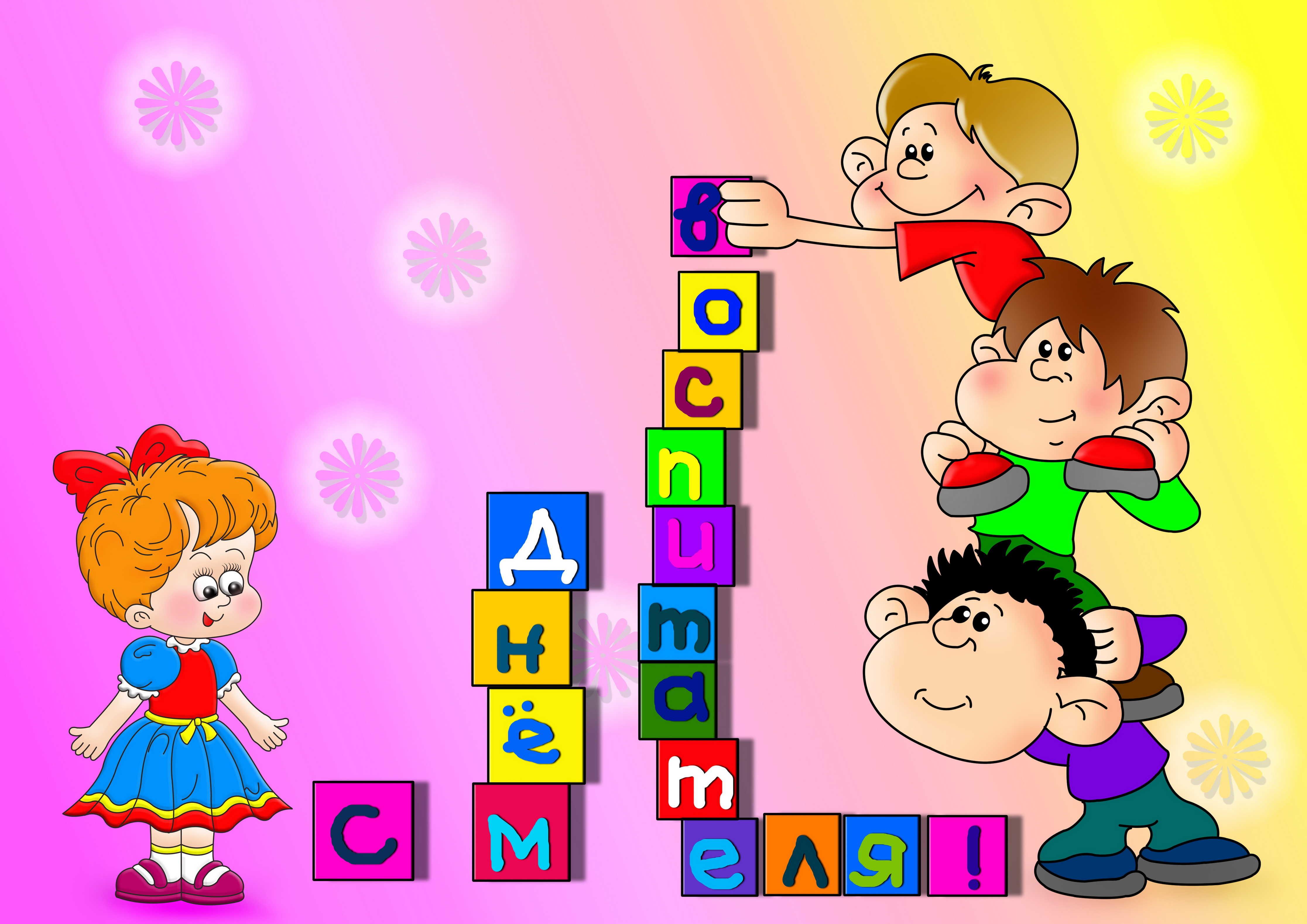 Открытки для воспитателей в детском саду