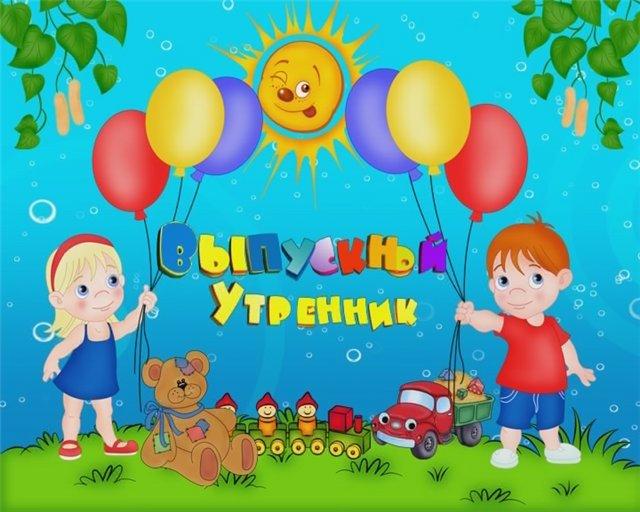 Международным, приглашение на выпускной в детский сад открытки