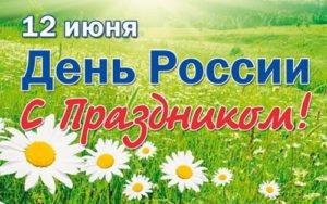 С праздником независимости России