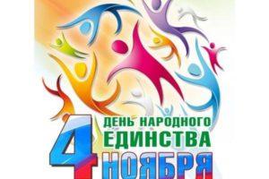 Сценарий День народного Единства