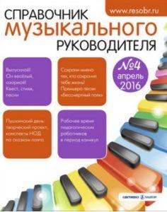 Справочник муз руководителя 2016