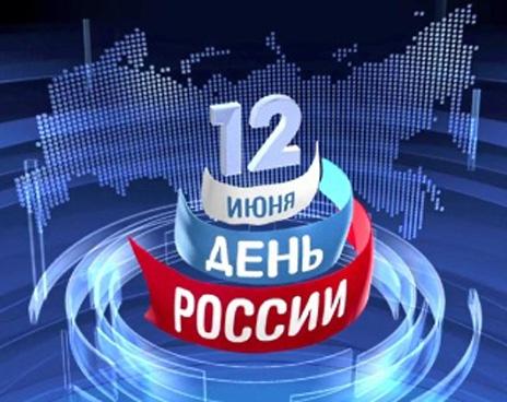 День России сценарий