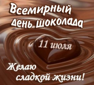 Сценарий ко дню шоколада | Prazdnikson