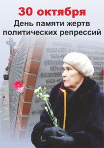 Стихи жертвам репрессии