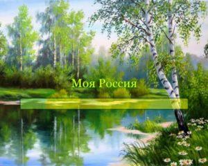 Струве моя Россия