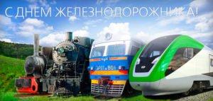 Железнодорожника день