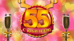 Юбилей 55
