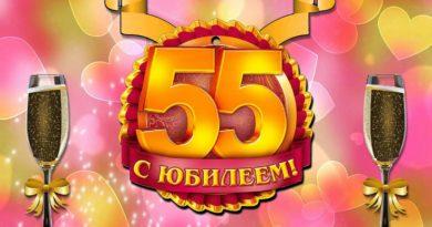 Сценарии для проведения юбилея женщине 50 лет в домашних условиях