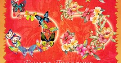 55 лет открытка