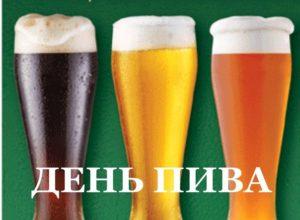 День пива