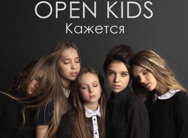 Open Kids — Кажется