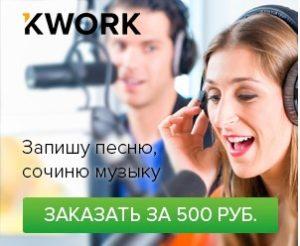 Песня за 500р