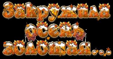 Осень золотая клипарт
