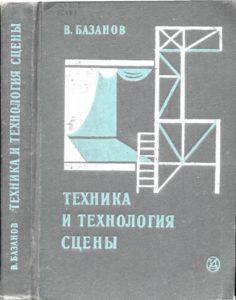 Базанов В. Техника и технология сцены