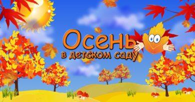Осень в ДОУ