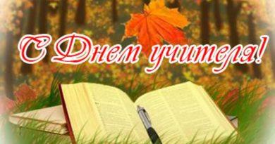 Книга день учителя