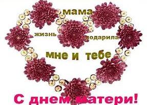 Сердце день матери