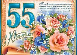 Поздравление с юбилеем 55 сватье фото 906