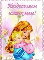 Открытка день матери