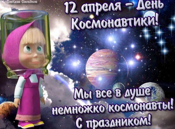 Маша день космонавтики