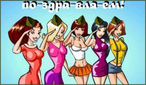 Девушки поздравляем с 23 февраля