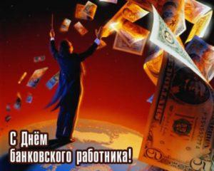 День банского работника открытка