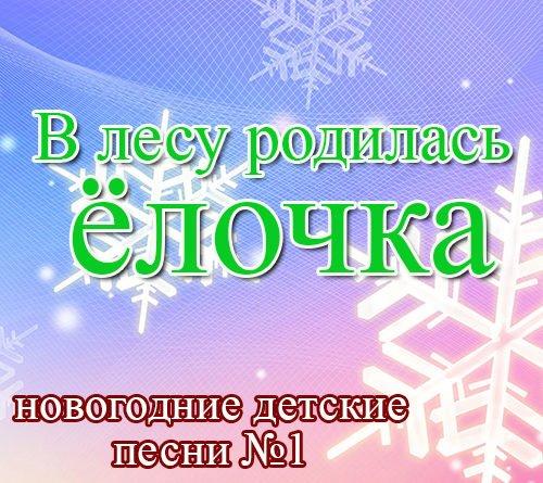 Ёлочка 2017