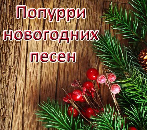 Новогоднее попури