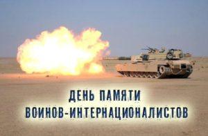День памяти воинов-интернационалистов 2017