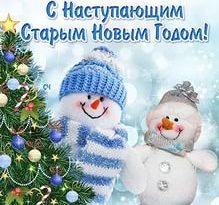 Старый новый год снеговики