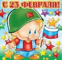 23 февраля в детском саду