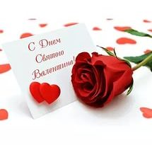 Картинка день святого валентина