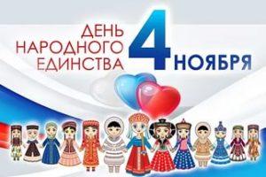 день народного единства 2017